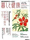 暮しと健康 2011年 09月号 [雑誌]