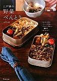 山戸家の野菜べんとう―夜ごはんからアレンジする、からだにやさしい一週間のおべんとう。 (MARBLE BOOKS)