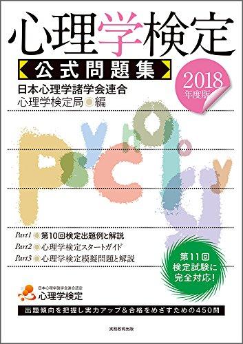 心理学検定 公式問題集 2018年度
