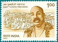 Saint Tukdoji Maharaj Personality, Freedom fighter Rs.1 Indian Stamp