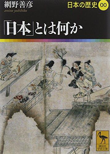 「日本」とは何か 日本の歴史00 (講談社学術文庫)の詳細を見る