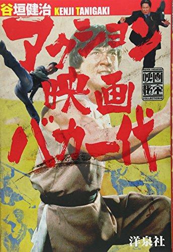 アクション映画バカ一代 (映画秘宝COLLECTION) -