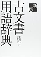 新版 古文書用語辞典
