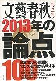 【バーゲンブック】 文藝春秋オピニオン2013年の論点100