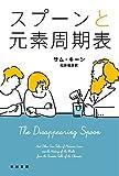 スプーンと元素周期表 (ハヤカワ文庫NF)