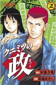 クニミツの政(2) (週刊少年マガジンコミックス)