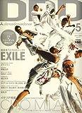 DDD (ダンスダンスダンス) 2007年 05月号 [雑誌]