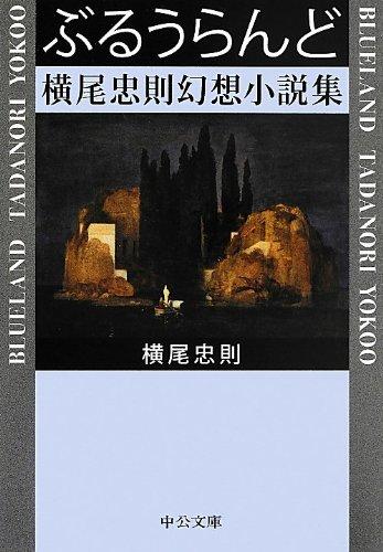 ぶるうらんど - 横尾忠則幻想小説集 (中公文庫)