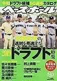 週刊ベースボール 2019年 5/13 号 特集:令和元年の逸材を見逃すな!  2019ドラフト特集