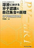 溶液における分子認識と自己集合の原理―分子間相互作用 (ライブラリ大学基礎化学)