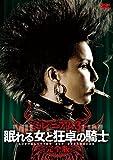 ミレニアム3 眠れる女と狂卓の騎士<完全版> [DVD]
