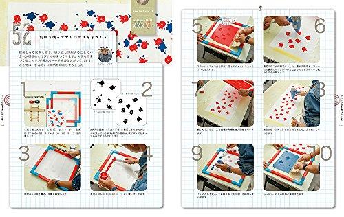 手帳をもっと楽しく! DIY BOOK