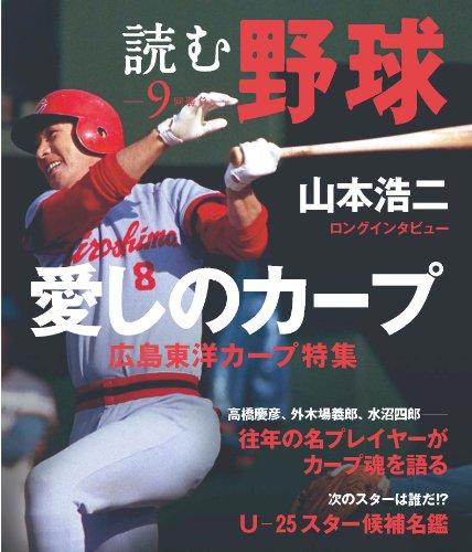 読む野球-9回勝負- NO.1―三振を読む (主婦の友生活シリーズ)