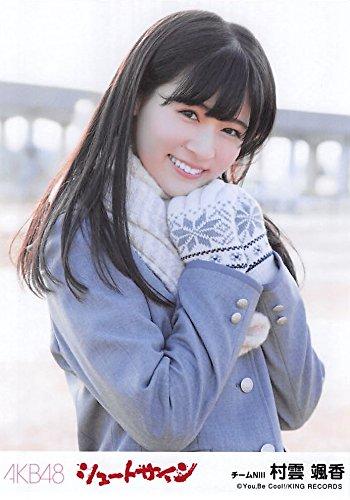【村雲颯香】 公式生写真 AKB48 シュートサイン 劇場盤...