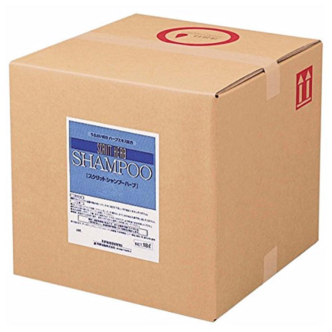 成熟した仲介者考古学的な熊野油脂 業務用 SCRITT(スクリット)  シャンプー 18L