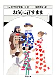 お気に召すまま ――シェイクスピア全集(15) (ちくま文庫)