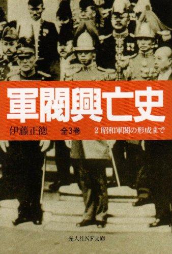 軍閥興亡史〈2〉昭和軍閥の形成まで (光人社NF文庫)の詳細を見る
