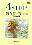 教科書傍用 4STEP 数学 II+B〔ベクトル,数列〕