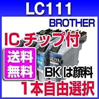 ブラザー LC111 ご入用のカラーを1本より ICチップ付き プリンターインク【純正インク同様ブラックは顔料】プリビオ NEOシリーズ DCP MFC シリーズ 対応 インクカートリッジ 互換インク インク カートリッジ brother 10P20Dec13 カラー イエロー