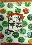 お茶の竹翠園 和漢草茶 400g