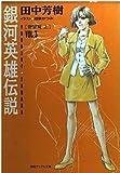 銀河英雄伝説〈VOL.3〉野望篇(上) (徳間デュアル文庫)