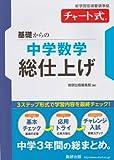 チャート式基礎からの中学数学総仕上げ (チャート式・シリーズ)