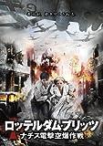ロッテルダム・ブリッツ~ナチス電撃空爆作戦~[DVD]