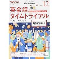 NHKラジオ英会話タイムトライアル 2018年 12 月号 [雑誌]