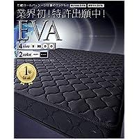 圧縮ロールパッケージ仕様のボンネルコイルマットレス【EVA】エヴァ セミダブル アイボリー
