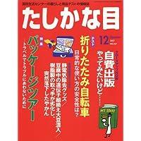 たしかな目 2007年 12月号 [雑誌]