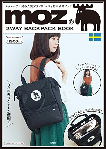 moz 2WAY BACKPACK BOOK (バラエティ) -