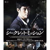 【Amazon.co.jp限定】シークレット・ミッション
