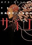 多重人格探偵サイコ(2)<多重人格探偵サイコ> (角川コミックス・エース)