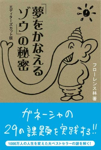 「夢をかなえるゾウ」の秘密 エディターズカット版の詳細を見る