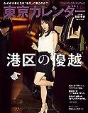 東京カレンダー2018年1月号