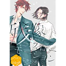 残像スローモーション 分冊版(1) (ハニーミルクコミックス)