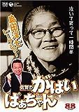 佐賀のがばいばあちゃん トークショー [DVD] 画像