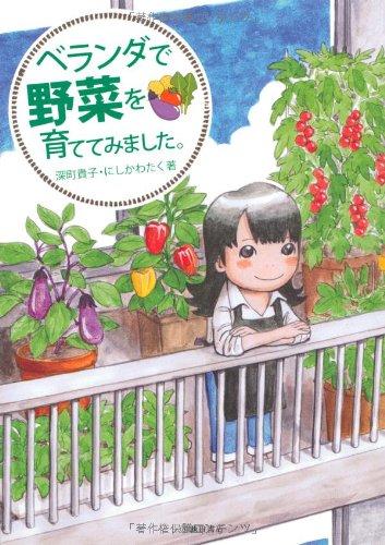 ベランダで野菜を育ててみました。 (池田書店の園芸シリーズ)