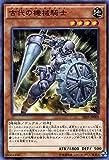 遊戯王 古代の機械騎士 機械竜叛乱(SR03) シングルカード SR03-JP009-N