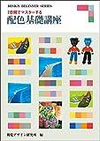 7日間でマスターする 配色基礎講座 デザイン ビギナー シリーズ