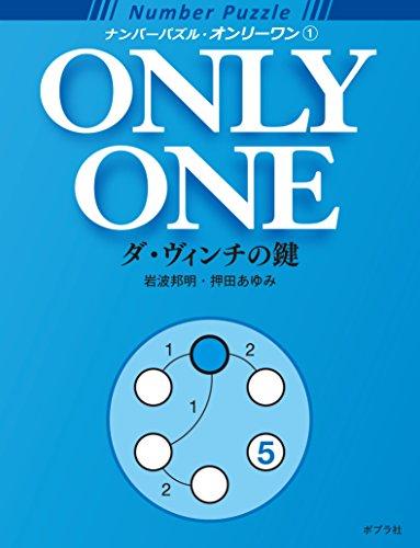 ナンバーパズル・オンリーワン(1) ダ・ヴィンチの鍵