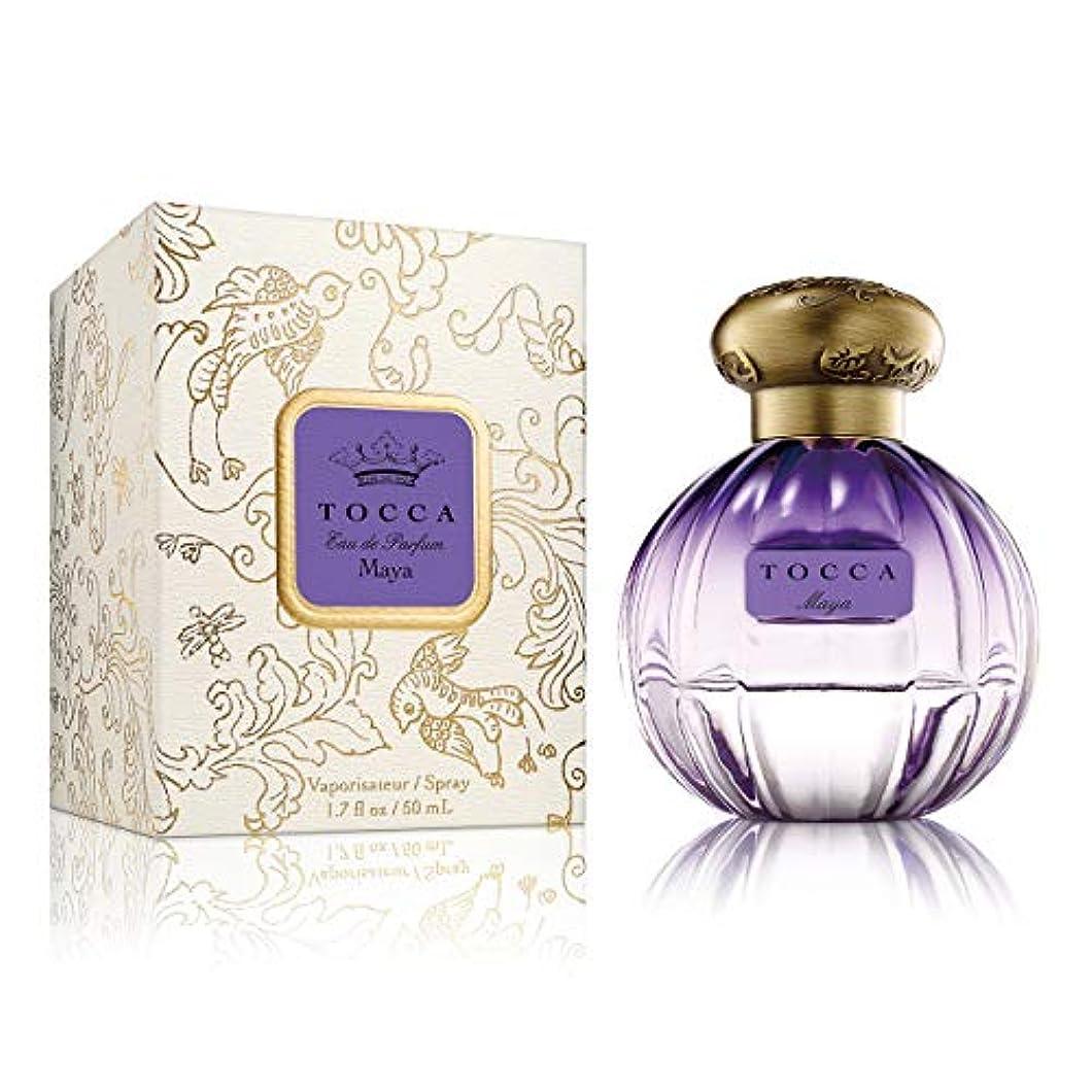 とてもエイリアン眠りTOCCA オードパルファム マヤの香り 50mL(香水?オークモスのフローラルウッディの香り)