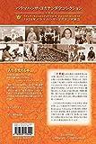 Autobiography of a Yogi (Japanese) 画像