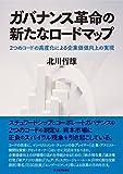 「ガバナンス革命の新たなロードマップ」販売ページヘ
