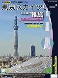 童友社 1/3000 タワーシリーズ 東京スカイツリー 雅風 LEDライト付 彩色済みプラモデル