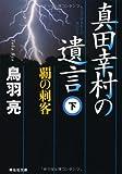 真田幸村の遺言(下) 覇の刺客 (祥伝社文庫)