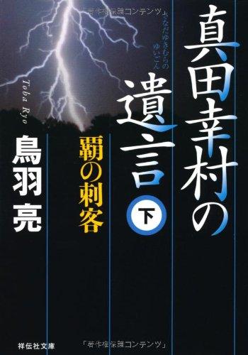 真田幸村の遺言(下) 覇の刺客 (祥伝社文庫)の詳細を見る