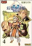 幻想水滸伝V 黎明の城 4 (BROS.COMICS EX)