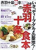 ぴあ 赤羽十条食本 (ぴあMOOK)