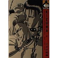 Kizuna絆 (Be×boy comics)